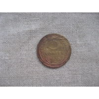 СССР: 5 копеек 1933 год