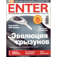 Enter #3-2005 + CD