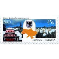 Украина 2005 г. Украина - регионы и административные центры. Ивано-Франковская область   *