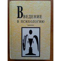 Введение в психологию. Под общ. ред. проф. А. В. Петровского. Рекомендован в качестве учебника для высшей школы
