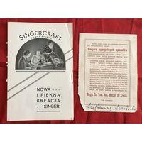 Реклама фирмы Singer 1930-e года цена за все