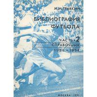 Библиография Футбола Часть 2 (1936-1954)
