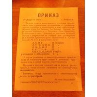 Приказ 1942 г. Бобруйск - вплоть до расстрела