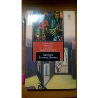Хорхе Луис Борхес, Адольфо Бьой Касарес Хроники Бустоса Домека Серия Книга на все времена мягкая обложка (картон), уменьшенный формат