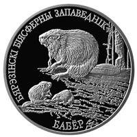 """1 рубль 2002 год, """"Березинский биосферный заповедник Бобр"""""""