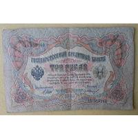 3 руб. 1909, Шипов-Иванов, АЬ