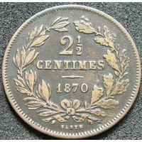 Люксембург 2,5 сантима 1870