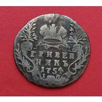 Гривенник 1754