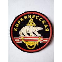 Шеврон Киркинесская бригада
