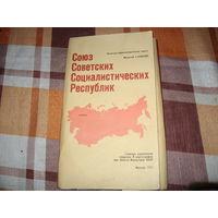 Карта СССР (1978 год)