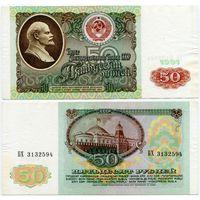СССР. 50 рублей (образца 1991 года, P241) [серия БХ]