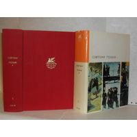 Советская поэзия. В 2-х томах. Том 1. ``Библиотека всемирной литературы`` (БВЛ), Серия 3-я. Том 179.