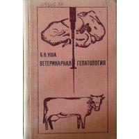 Ветеринарная гепатология