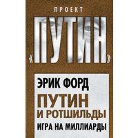 Форд. Путин и Ротшильды. Игра на миллиарды