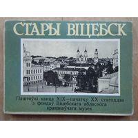 """Набор паштовак """"Стары Віцебск"""".  1988 г. 24 шт. Чыстыя."""