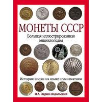 Куплю книгу: Монеты СССР. Большая иллюстрированная энциклопедия