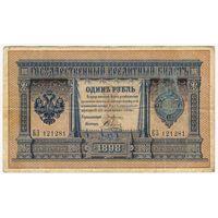 1 рубль 1898 г, Плеске - Соболь