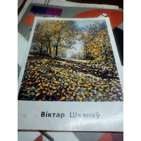 Автограф художника Виктора Тихонова