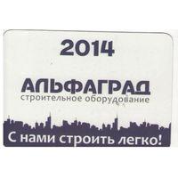 Календарь (календарик) Альфаград 2014 год