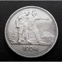 1 рубль 1924 г. ПЛ. #002