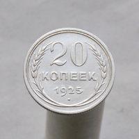 20 коп 1925 КРАСИВАЯ МОНЕТА