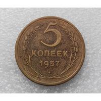 5 копеек 1957 года СССР #12