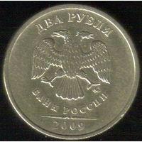 2 рубля 2009 год (не магнитные) ММД_состояние VF