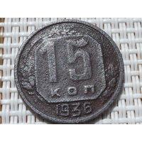 15 копеек 1936г.
