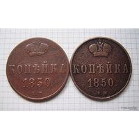 Копейки  Н I   1850г.  (копейка пореже и копейка редкая)