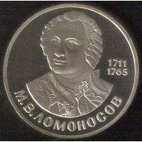 1 рубль 1986 год 275 лет со дня рождения М. Ломоносова Новодел_Proof