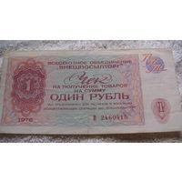 СССР Чек Внешпосылторга на 1 рубль. 1976 г. В2460415 РАСПРОДАЖА
