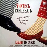 LP GUSTAV BROM JAZZ ORCHESTRA - Learn To Dance/ДЖАЗ-ОРКЕСТР ГУСТАВА БРОМА - Учитесь Танцевать (1985)