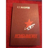 К.Т. Мазуров. Незабываемое. 1987 г.