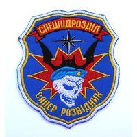 Шеврон спецподразделения ВС Украины(распродажа коллекции)
