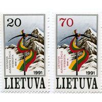 Литва 1991 г.  Литовская экспедиция на Эверест.2 марки