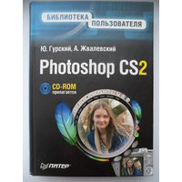 Photoshop CS2 // Фотошоп
