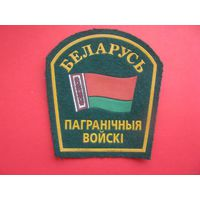 Нашивка - шеврон пограничные войска Беларусь.