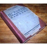 1935 Гейден К. История германского фашизма.