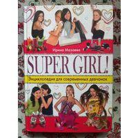 Super Girl! Энциклопедия для современных девчонок.