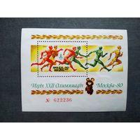 Блок СССР 1980 год  Игры XXII Олимпиады