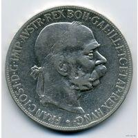 Австро-Венгрия. 5 крон 1900 года