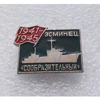 Значок. Корабль. Эсминец Сообразительный 1941-1945 #0142