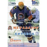 Хоккей. Программа. Металлург (Жлобин) - Витебск. Плей-офф. Четвертьфинал. Первый матч. 2008.
