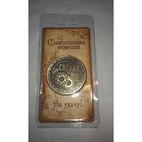 Счастливая монета НА УДАЧУ, СНИЗУ-СВЕРХУ