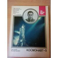"Г. Резниченко ""Космонавт-5"""