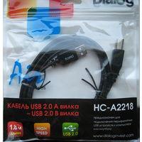 Кабель Dialog HC-A2218 USB 2.0 A - USB 2.0 B. Для подключения периферийных устройств