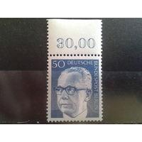 Берлин 1971 Бундеспрезидент Хейнеман** 50пф