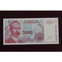 Республика Сербская 5000 динаров 1993 UNC