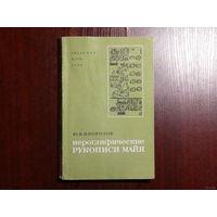 Кнорозов Ю.В. Иероглифические рукописи майя. Л Наука 1975г.