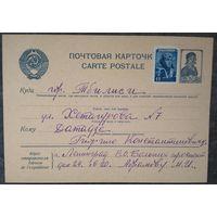 Почтовая карточка СССР. 1949 г.Прошла почту.